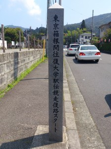 箱根駅伝ミュージアムのアクセス方法は?