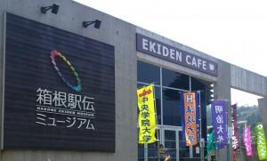 感動をもう一度味わえる場所、「箱根駅伝ミュージアム」