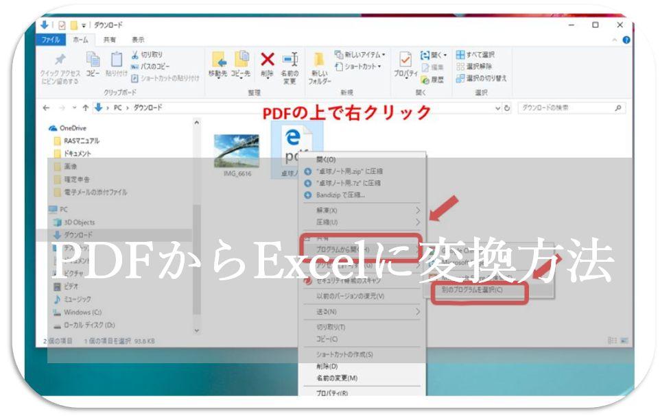 エクセル pdf 変換 シート