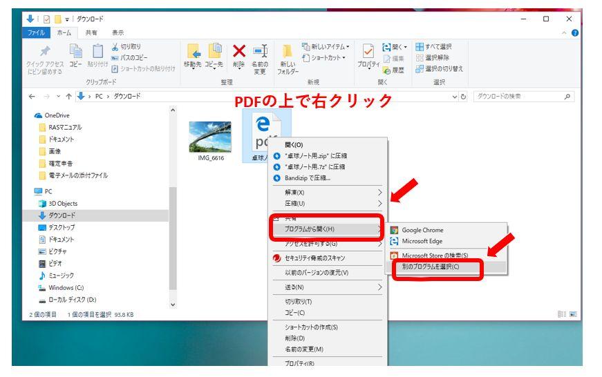 エクセル pdf ファイル 貼り 付け
